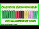 Тест высокотоковых литий ионных аккумуляторов