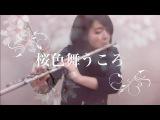 【桜色舞うころ/中島美嘉】島村楽器川崎ルフロン店インストラクター&#2843