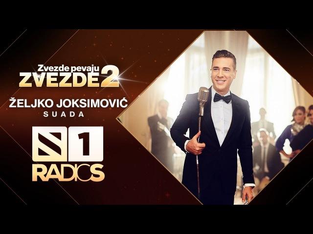 Жељко Јоксимовић Željko Joksimović (Сербия) - Суада Suada (2016)