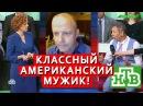 КЛАССНЫЙ АМЕРИКАНСКИЙ МУЖИК - Студия НТВ о Джереми Боулинге и русофобии