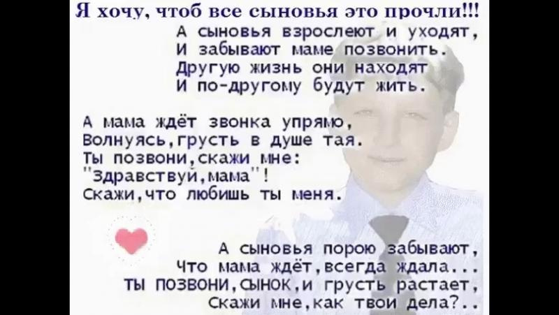 Сын - это единственный мужчина, которого невозможно разлюбить НИКОГДА