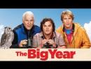 Большой год  The Big Year (2011)