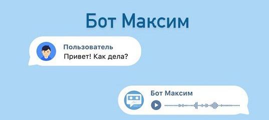 Скачать Программу Бот Максим - фото 11