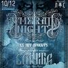 10.12 Emerald Night|Смута|Веда|Svaskalver в Мcк.