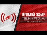 Раскатка перед матчем с Югрой - ПРЯМОЙ ЭФИР