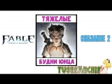 Fable Anniversary - Тяжелые будни юнца (Сказание 2)