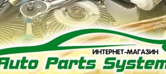 Auto Parts System - Автотовары с доставкой  dfacf979bba14