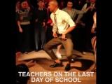 Учителя в последний день школы