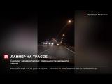 В Караганде пассажирский лайнер ехал по автодороге общего пользования в аэропорт