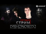 Gamanoid — live: стрим Dishonored 2