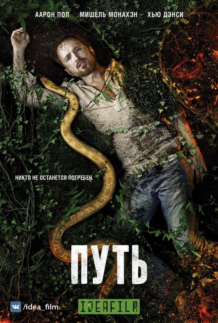 Путь 1-2 сезон 1-10 серия IdeaFilm | The Path