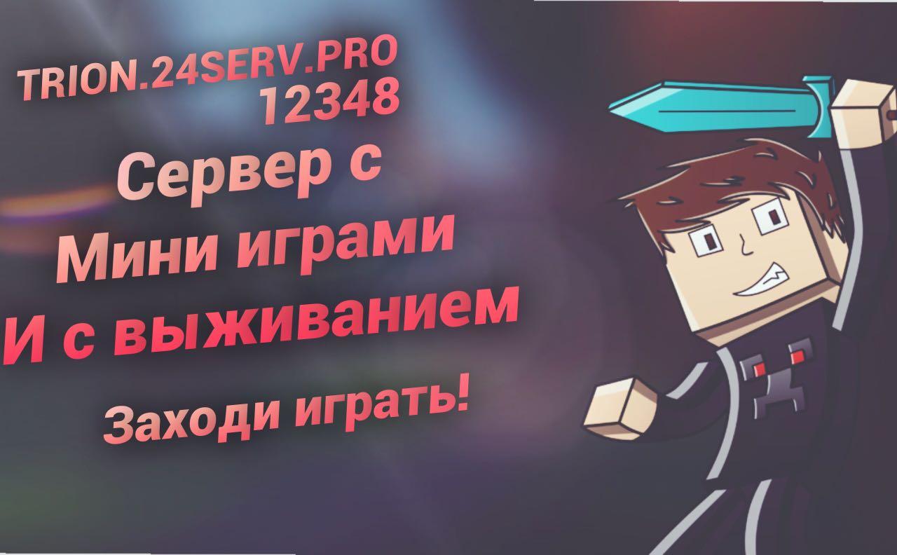 Сервер ForCraft