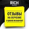 Стеценко Виталий, RichAdvert. Отзывы на обучение