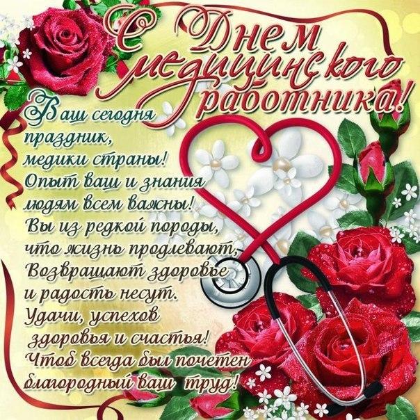 Поздравления для дня медиков
