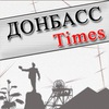 Donbass Times: Новости Донецка