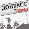 DonTimes.News: новости ДНР, ЛНР, Украины