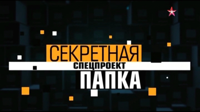 Секретная папка. эфир от 20 03.2019