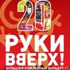 "РУКИ ВВЕРХ!   Тамбов   29.09   ЛДС ""Кристалл"""