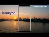 Конкурс «Galaxy S8 без границ» | 1 этап