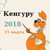 Конкурс КЕНГУРУ официальная группа