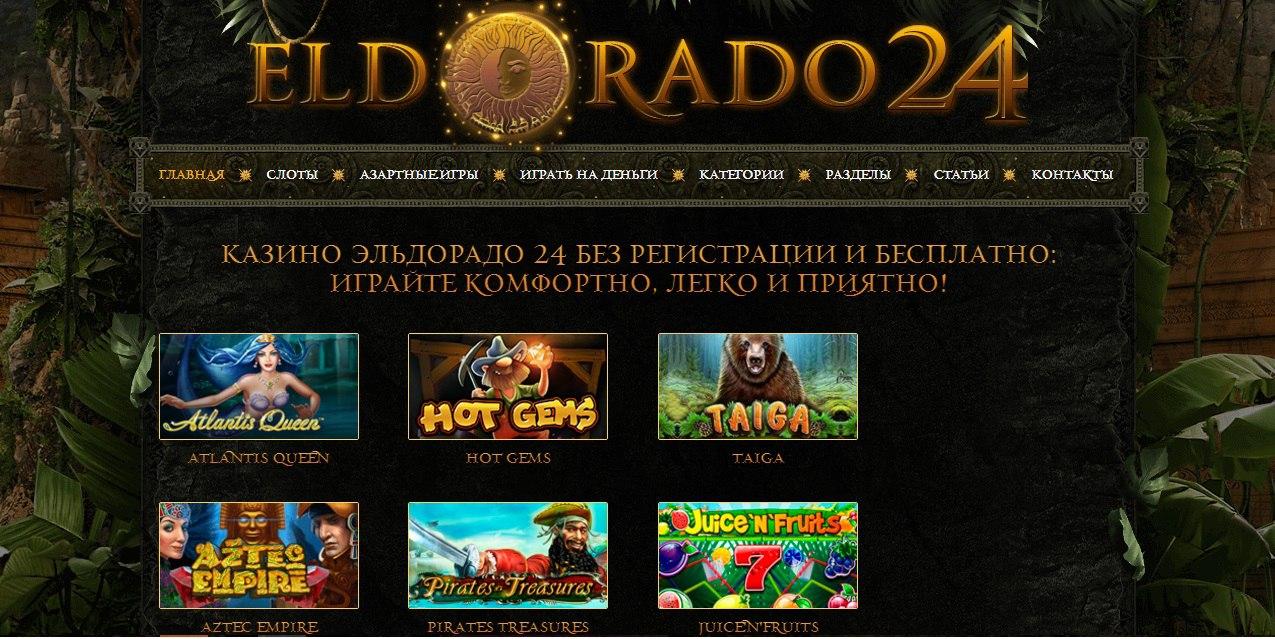 эльдорадо казино 24 играть онлайн на деньги