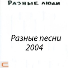 Chizh & Raznie ludi - Буги Харьков 91