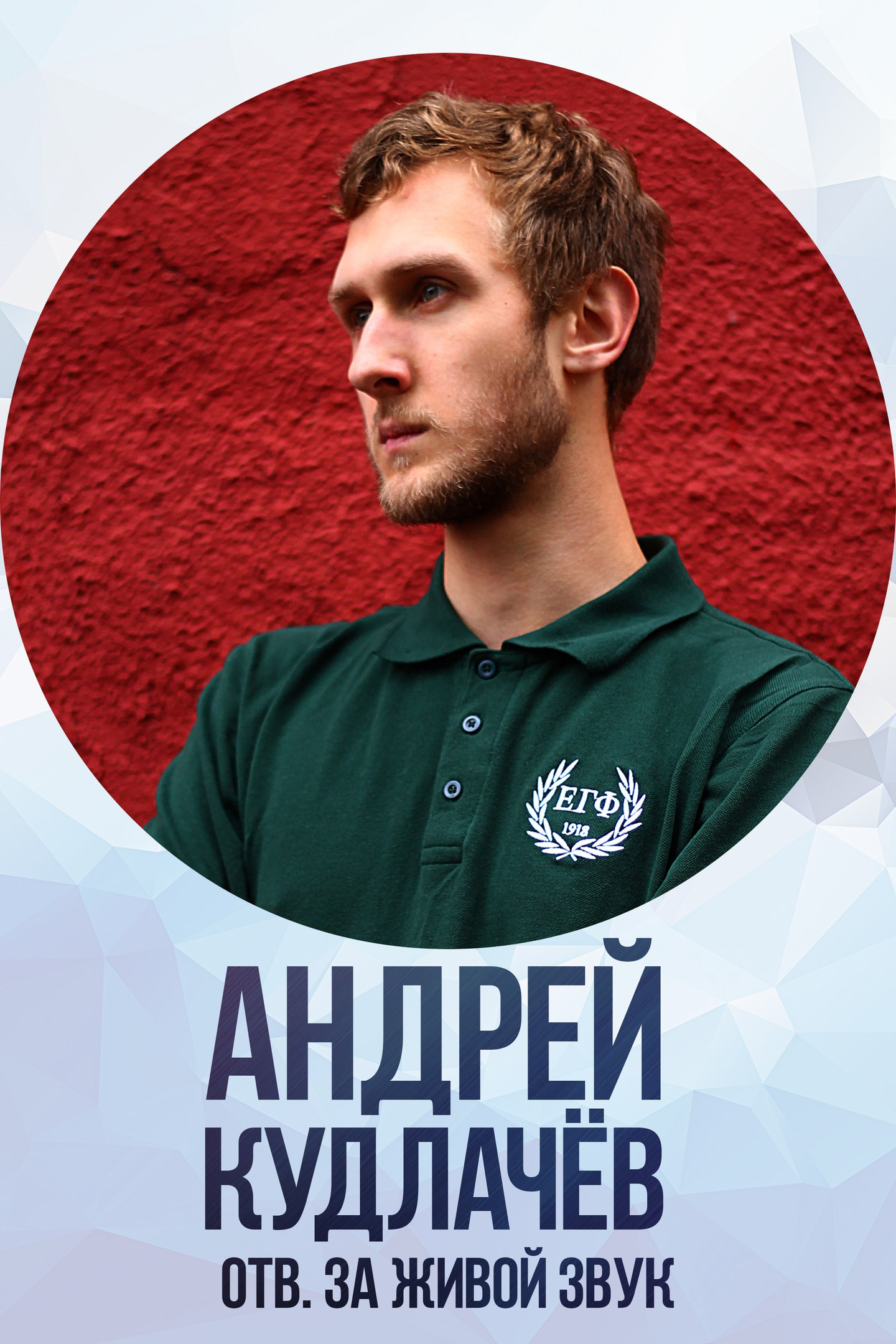 Андрей Кудлачёв