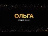 Ольга 2 сезон. Новый сезон Мини-трейлер. В 2017 году