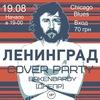 Ленинград Cover party