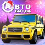Автобитва: Draw Out