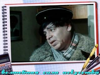 Видео-открытка Волшебная сила искусства-Аркадий Райкин
