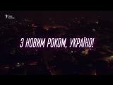 Як виглядав Київ з висоти пташиного польоту у новорічну ніч