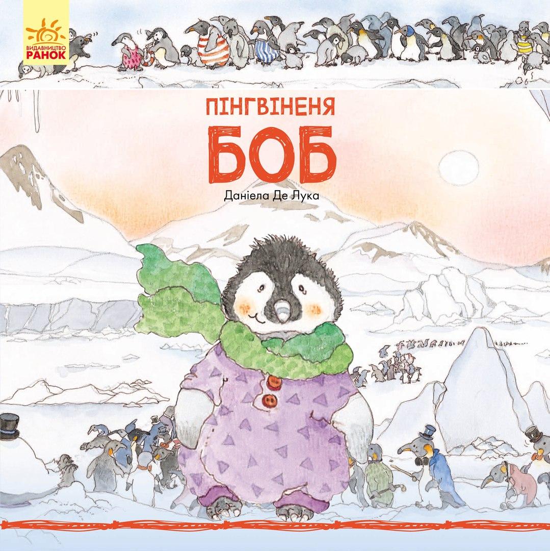 Must read с детьми: Пінгвіненя Боб. Даніела де Лука