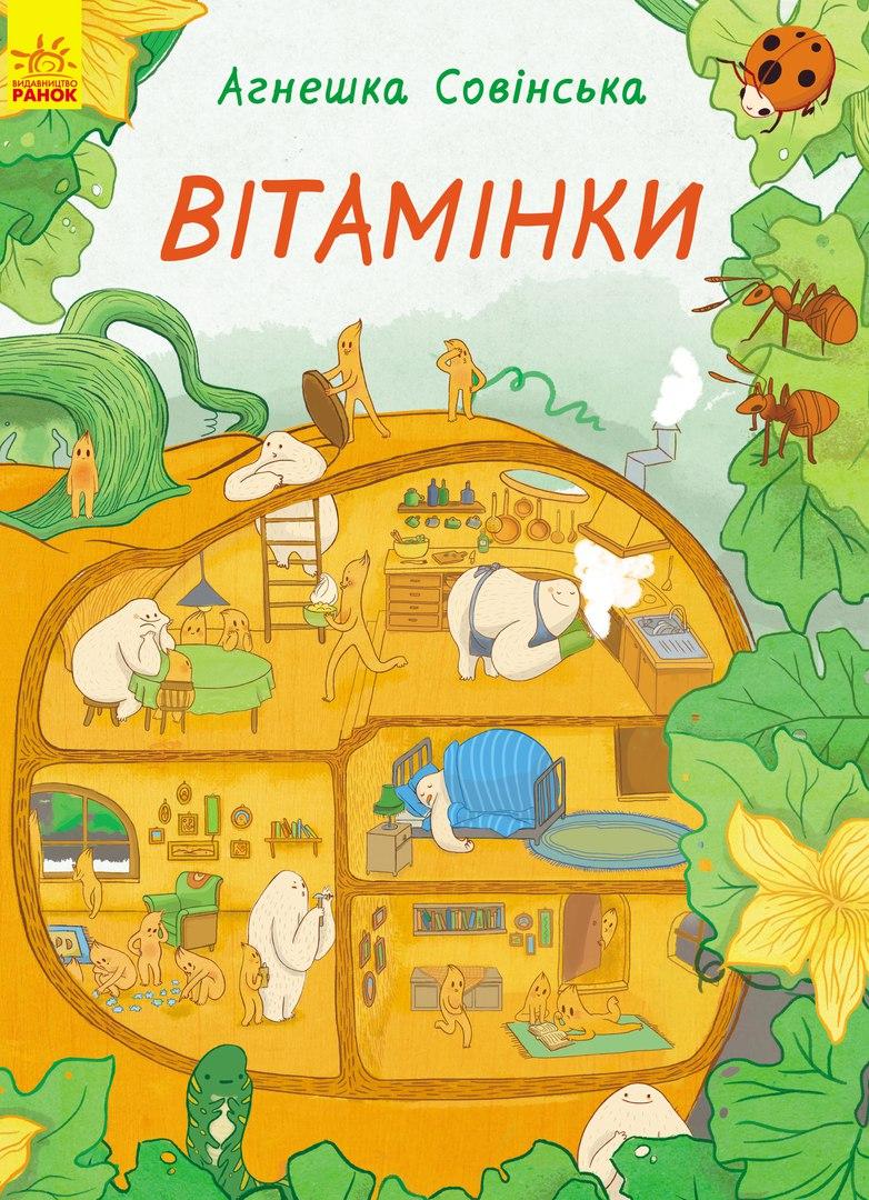 Must read с детьми: Агнешка Совінська