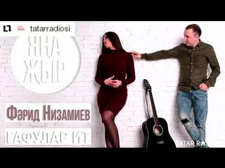 ФАРИТ НИЗАМИЕВ ГАФУЛАР ИТ СКАЧАТЬ БЕСПЛАТНО