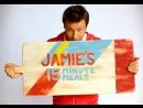 Джейми Оливер Обед за 15 минут Jamie's 15 Minute Meals S01E17