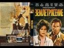 Землетрясение (1974) боевик триллер драма