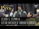 Сказочная Русь 5-й  сезон. Серия 6 - Бугай Виталя и Тайная комната