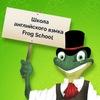 Frog School - школа английского языка в СПб