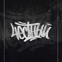 Логотип Честный [ Official Group ]