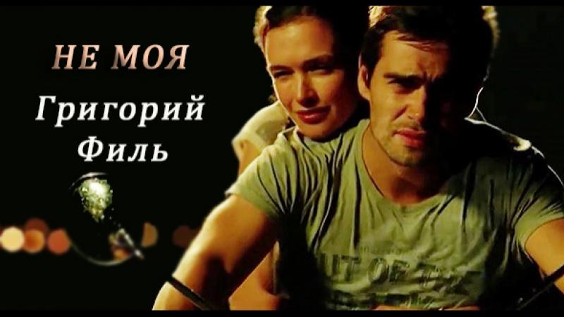 Не Моя - Григорий Филь (муз,сл - Олег Крашенин)