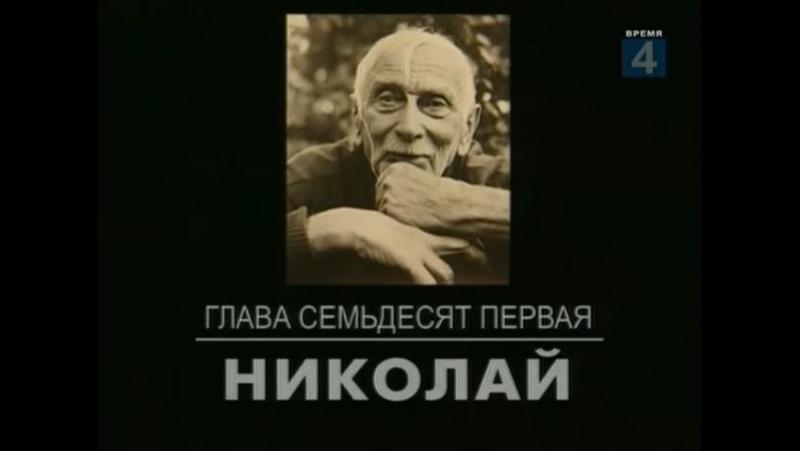 ☭☭☭ Чтобы помнили. Фильм 70. Николай Сергеев. ☭☭☭