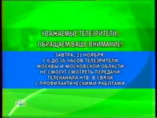 (staroetv.su) Заставка (НТВ, 20.11.2001) Сообщение о связи с профилактическими работами