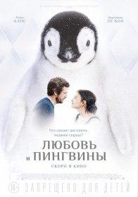 Любовь и пингвины / Le secret des banquises (2016)