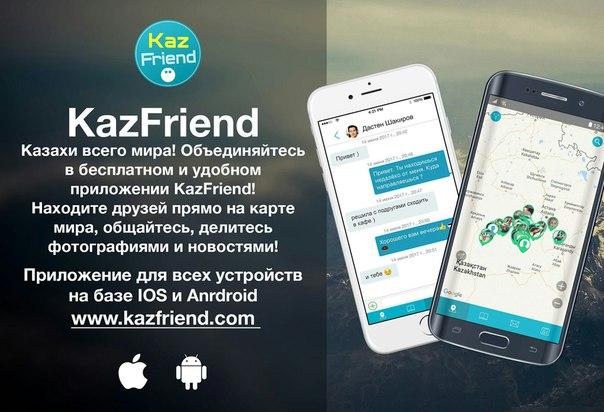 Анон). Появилось бесплатное  приложение для казахов и казашек #kazfrie