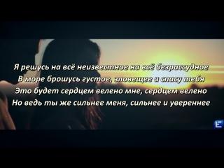 Алексей Воробьев - Будь, пожалуйста, послабее (Lyrics, Текст Песни)