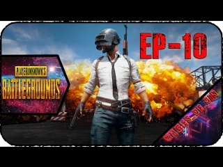 PlayerUnknown's Battlegrounds [EP-10] - Стрим - Отряд самоубийц