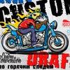 Выставка Кастом Дизайна Art Custom Draft