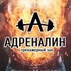 """Спортивно-оздоровительный комплекс """"Адреналин"""""""