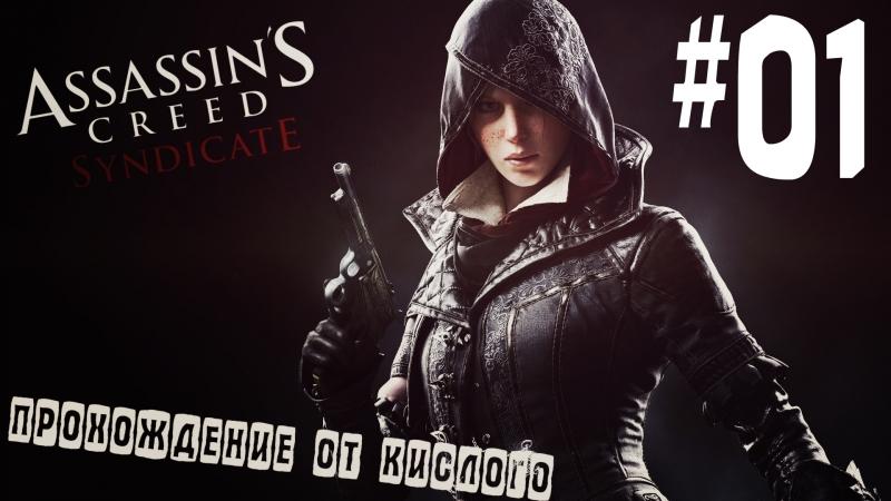 Assassin's Creed: Синдикат [Стрим] ► Прохождение от Кислого 01